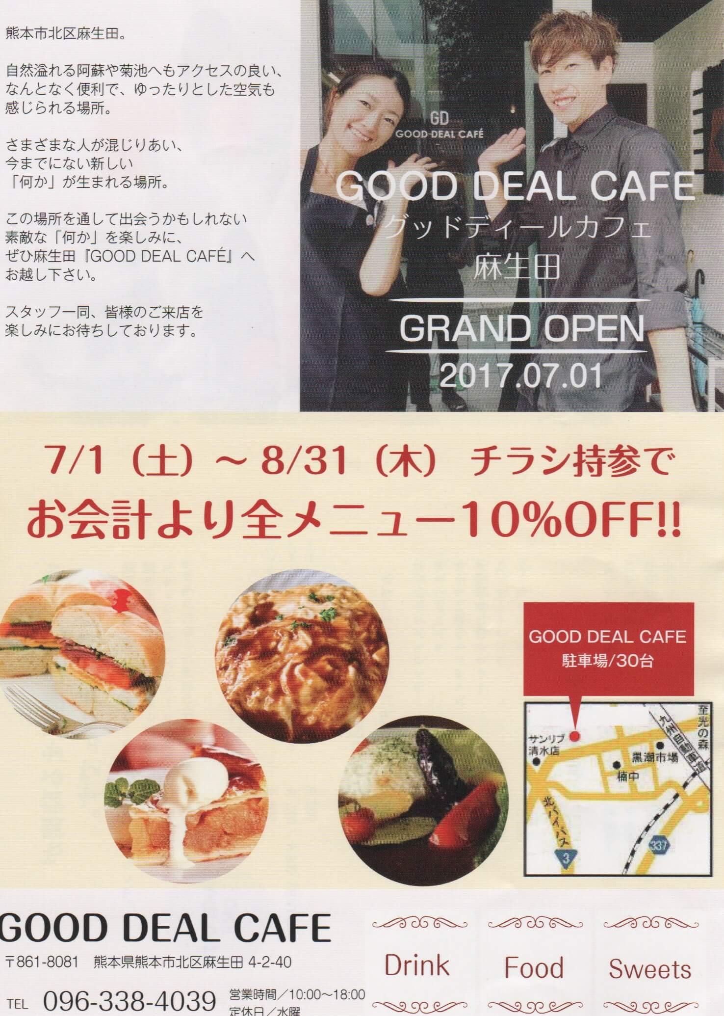 【GOODDEALCAFE(グッドディールカフェ)】麻生田店が7/1にオープン。キセキの卵を使ったオムライスが食べれるらしい。