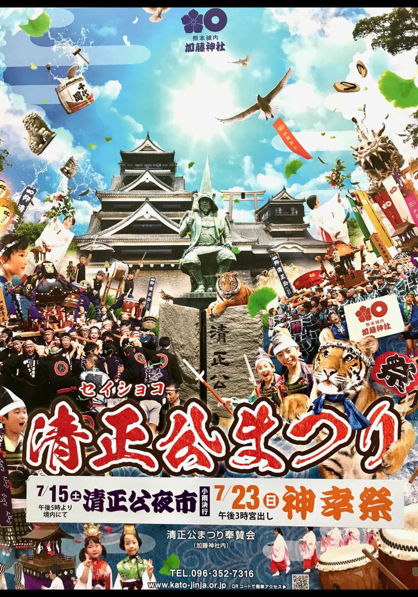 【清正公(せいしょこ)祭り】熊本の偉人の代表格!加藤清正公を祀る加藤神社の夏祭り!