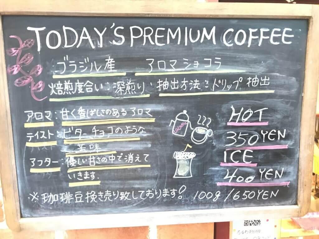 【るるわこーひー】優しい味わいのホワイトコーヒーもお試しあれ。郊外のイチオシ珈琲店。