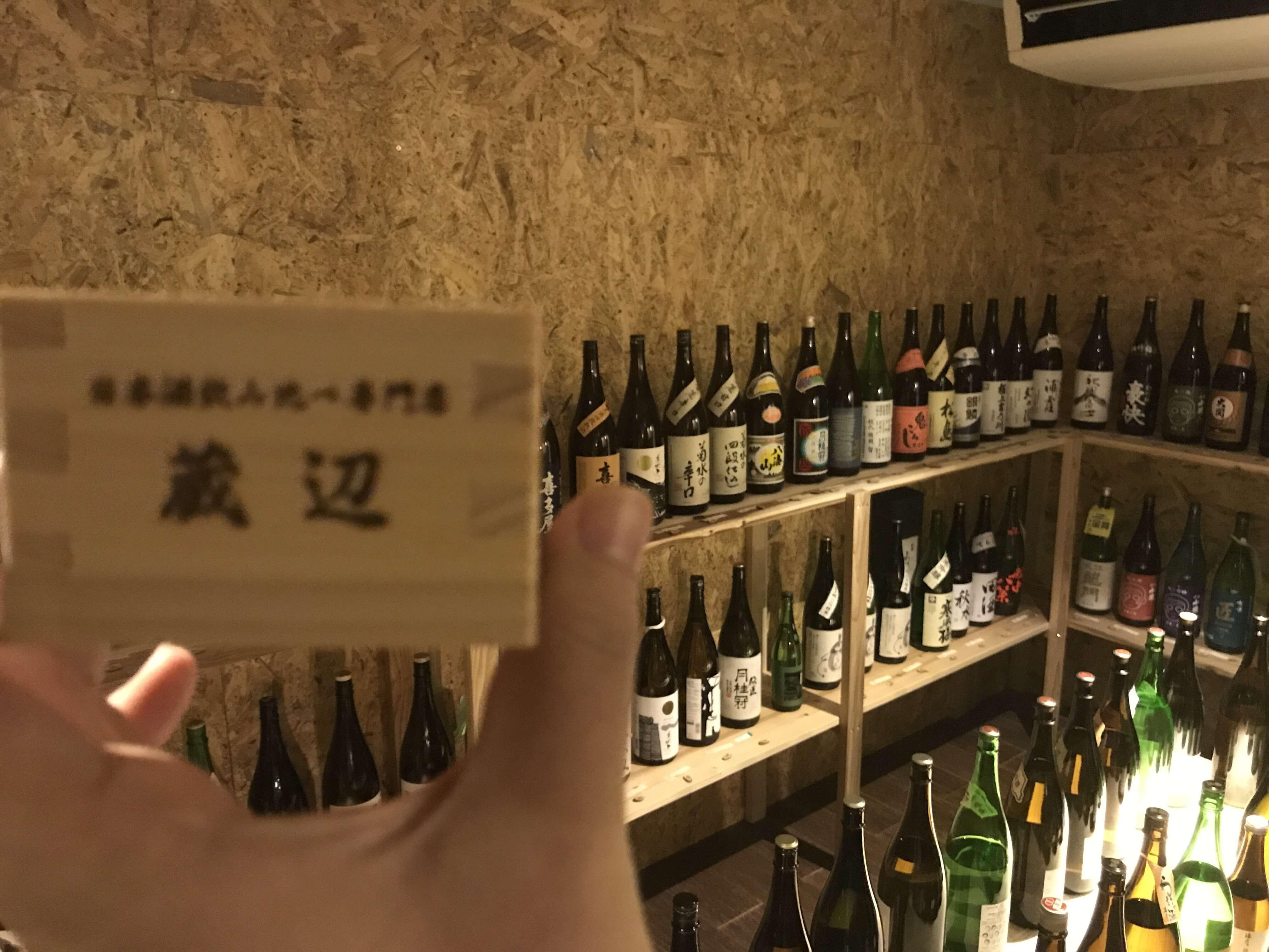 【蔵辺】日本酒だけで120種以上!大吟醸も飲める本気の飲み比べ専門店が隠れすぎて逆にヤバい。