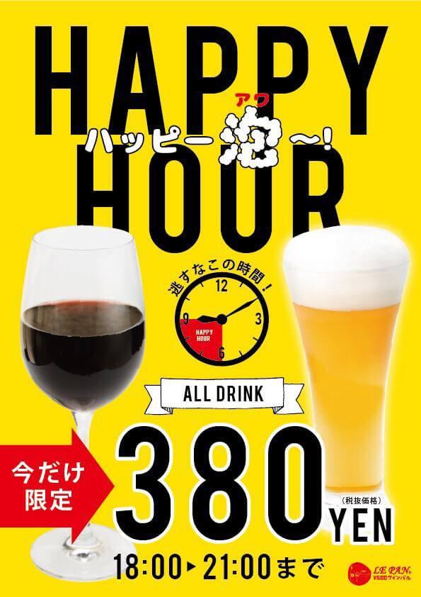 【500円ワインバル ルパン】平日限定ハッピーアワー実施中。山崎ハイボールもスパークリングワインも何杯飲んでも1杯380円だと!?