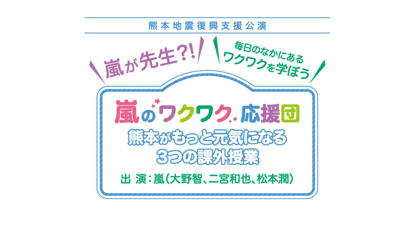 【6月25日(日}】嵐が先生!?嵐のワクワク応援団が熊本にやってくる!
