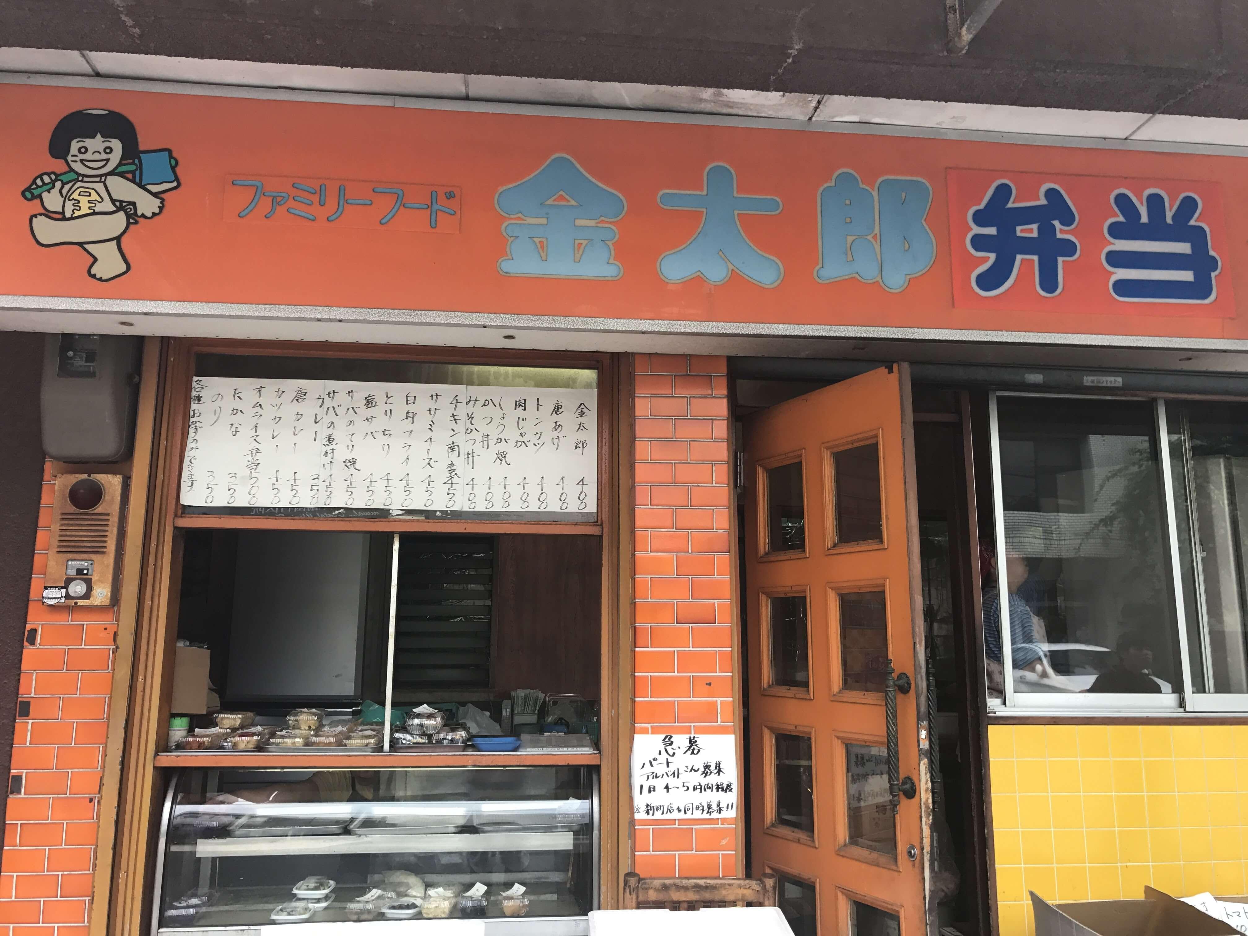 【金太郎】おかずオンおかずのお手頃ボリューム弁当。おふくろの味ってきっとこんな味。