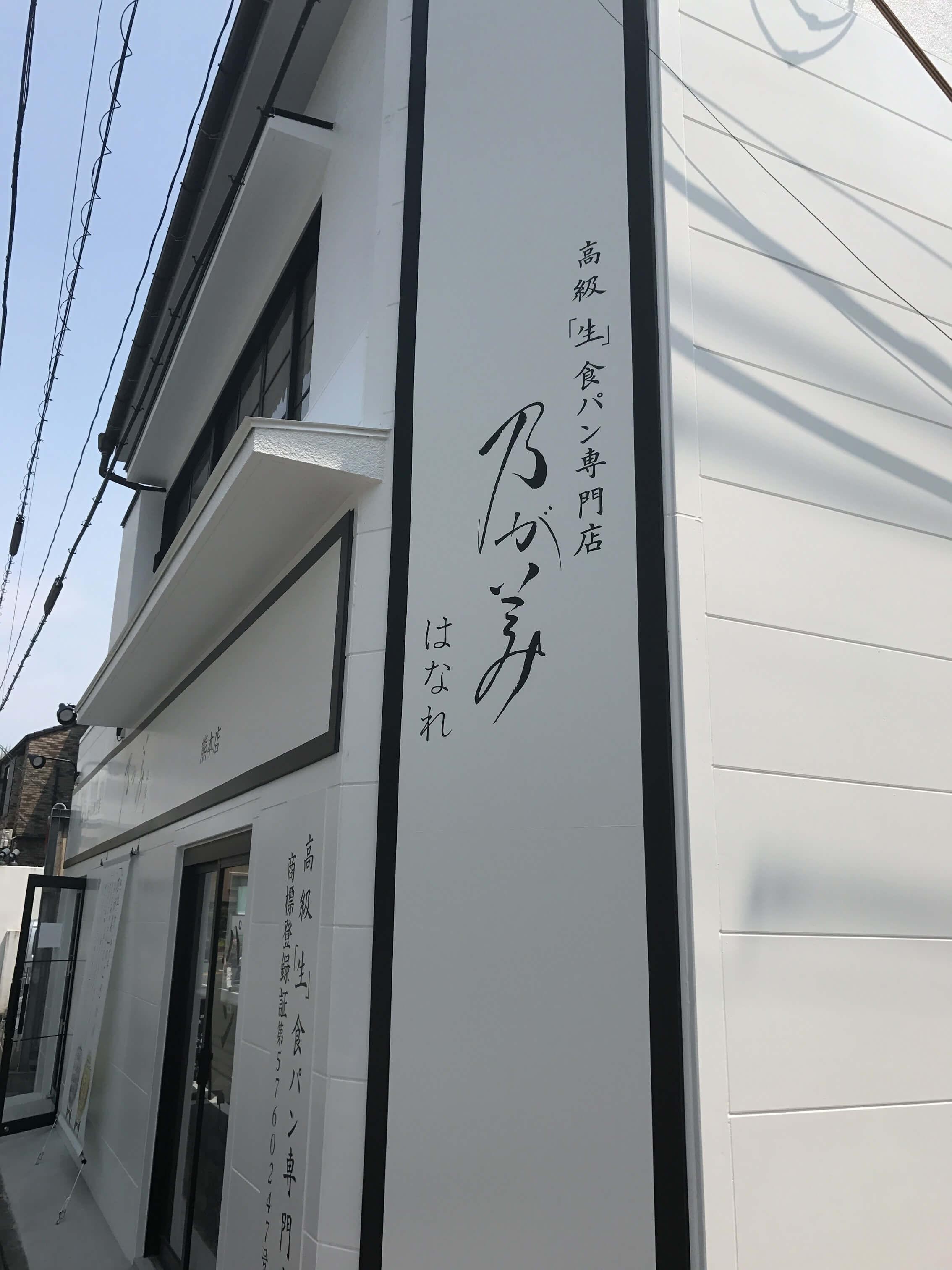 【乃が美(のがみ)熊本】関西の有名高級生食パン専門店が南坪井にオープン。別格の生食パンをぜひ。