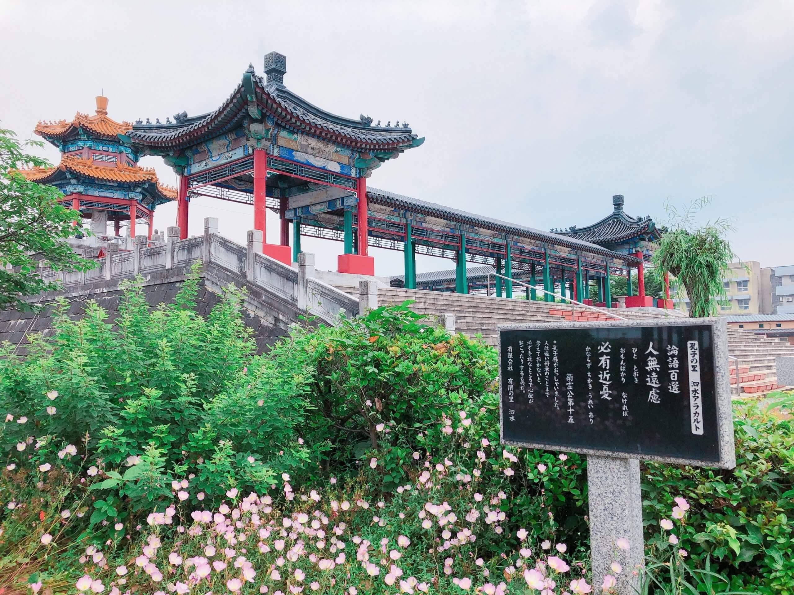 【菊池市泗水町 孔子公園】映える!中国っぽい雰囲気のファミリー向けスポット♪