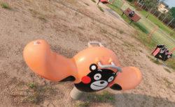 【 小島公園】赤ちゃん連れに嬉しい幼児コーナー!くまモンの遊具が可愛い公園【熊本市西区小島 】