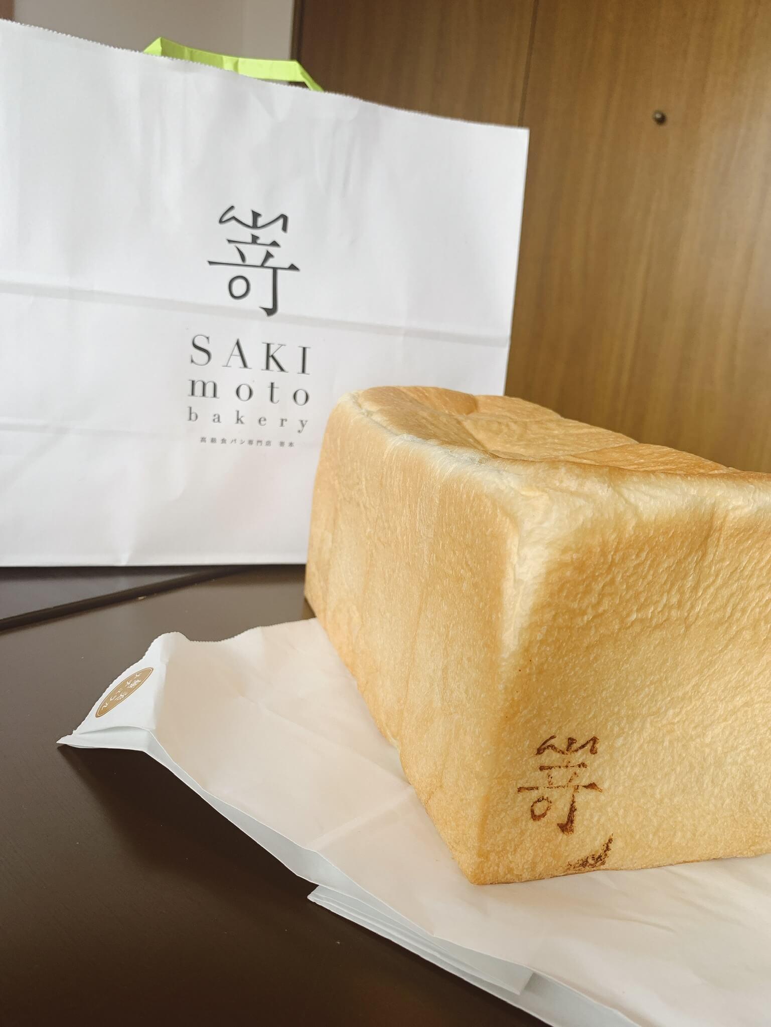 【嵜本(さきもと)】毎日食べたいヘルシーな食パンを実現!≪熊本県菊池郡菊陽町光の森≫