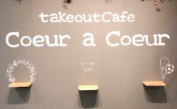 【Coeur a Coeur(クーラクー)】 可愛いインスタ映えスポットがあるテイクアウト可能なドリンクメニューやワッフル専門店♬《熊本県玉名市中》