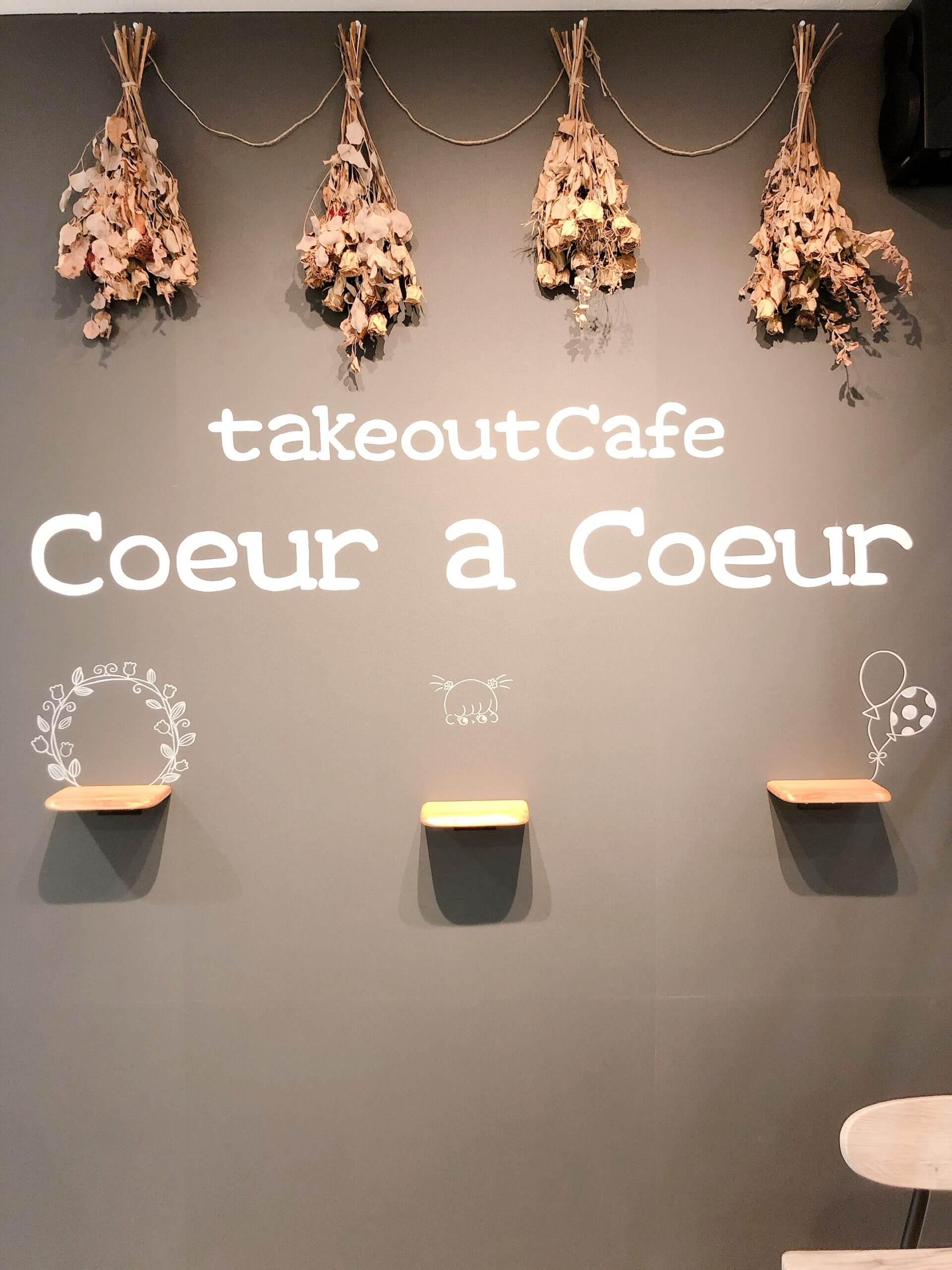 【Coeur a Coeur(クールアクール)】 可愛いインスタ映えスポットがあるテイクアウト可能なドリンクメニューやワッフル専門店♬《熊本県玉名市中》