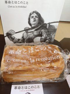 【革命とはこのこと】こだわりの食材でつくった高級食パンとはこのこと!≪熊本市北区高平≫