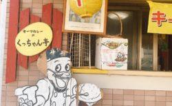 【くっちゃん亭】穴場感のあるテイクアウトのキーマカレー専門店!コスパ抜群!≪熊本市中央区大江≫