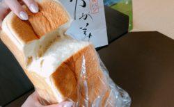 【乃が美 はなれ 熊本店】耳までフワフワの「生」食パン♪オリジナルのジャムやギフトボックスもあります!《熊本市中央区南坪井》