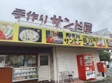 【サンド屋】サンド一筋20年以上!懐かしさも感じるサンドイッチ屋さん≪熊本市中央区渡鹿≫
