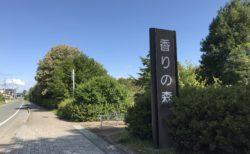【香りの森】良い香りが充満?!季節を感じれる公園!《熊本市東区戸島西》