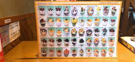 【シャララ】パフェの種類が圧巻の99種類!グリーンランド通りの喫茶店《荒尾市宮内》