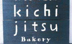 "【kichijitsu Bakery""キチパン""】住宅街にある小さなパン屋さん《熊本市南区良町》"