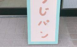 【ひつじパン】人気のパン屋さんの店舗がオープン!!《玉名市高瀬》