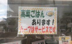 【くりさき弁当】お米やさん経営のお弁当屋さん!唐揚げもオススメ!《熊本市南区南高江》