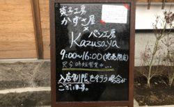 【かずさ屋】和菓子屋さんが作るこだわりのあんパン!珍しいあんパンも!《熊本市南区南川尻》