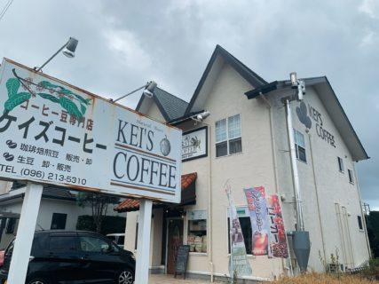 【KEI'S COFFEE(ケイズコーヒー)】ココでしか出会えないものも!こだわりのコーヒー豆専門店≪菊陽町津久礼≫
