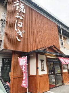 【福おはぎ】お彼岸に安心安全な手作りのおはぎを。そして、いもパイが最高に美味しいのでお忘れなく!≪熊本市南区良町≫