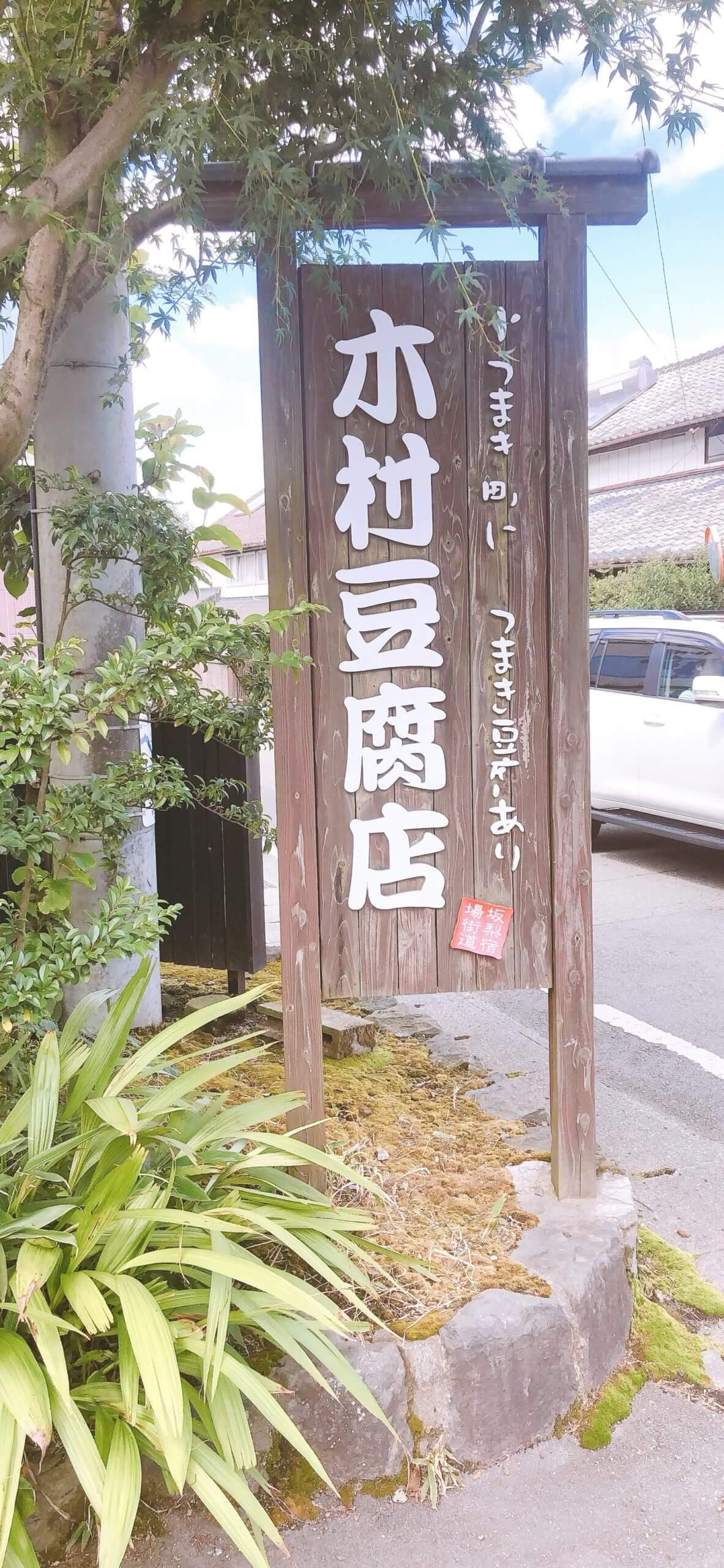 【木村とうふ店】懐かしい街並みにある人気の豆腐店《阿蘇市一の宮》