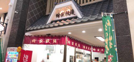 【蜂楽饅頭 熊本上通店】熊本県民のおやつといえば!!老若男女に愛される蜂楽饅頭《熊本市中央区上通町》