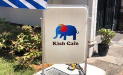 【Kish cafe(キッシュカフェ)】都会の中にある美味しいコーヒーとホットサンドのお店《熊本市中央区魚屋町》
