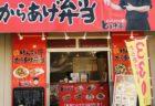 【和の花】山奥のお蕎麦と、蒸し鶏が美味しいお店《阿蘇郡小国町》