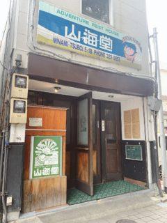 【山海堂(さんかいどう)】並木坂にあるレトロな雰囲気の老舗洋食店♪《熊本市中央区南坪井町》