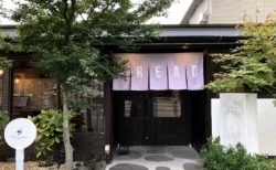 【Dal Forno -ダルフォルノ-】パンもお店も可愛くてお洒落なパン屋さん《熊本市東区錦ケ丘》