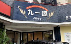 【九一屋】外から香るいい香り♪早朝から空いてるパン屋さん《熊本市東区月出》