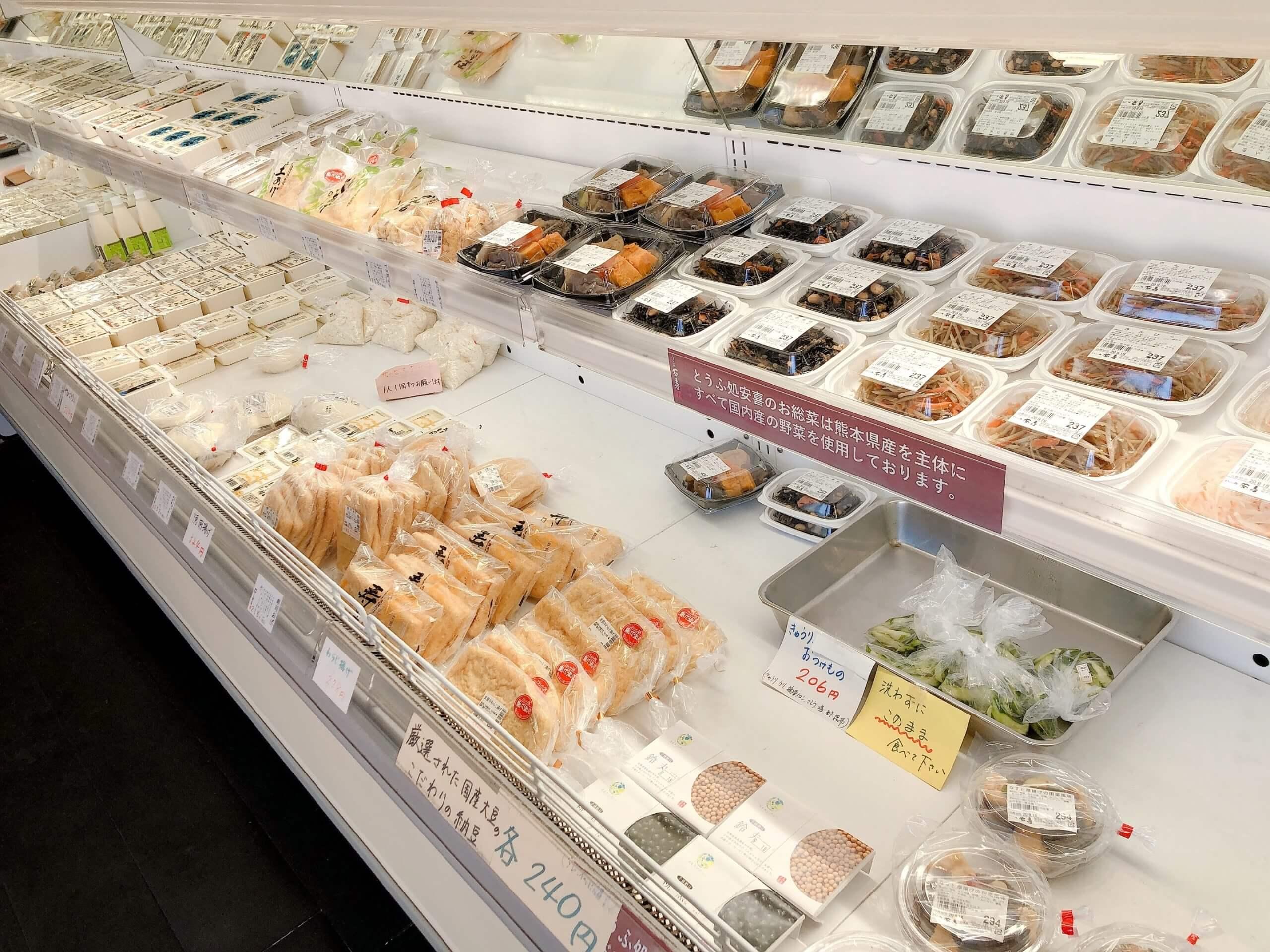 【とうふ処 安喜東野店】豆腐から野菜からお惣菜まで!!なんでも揃う豆腐屋さん《熊本市東区東野》
