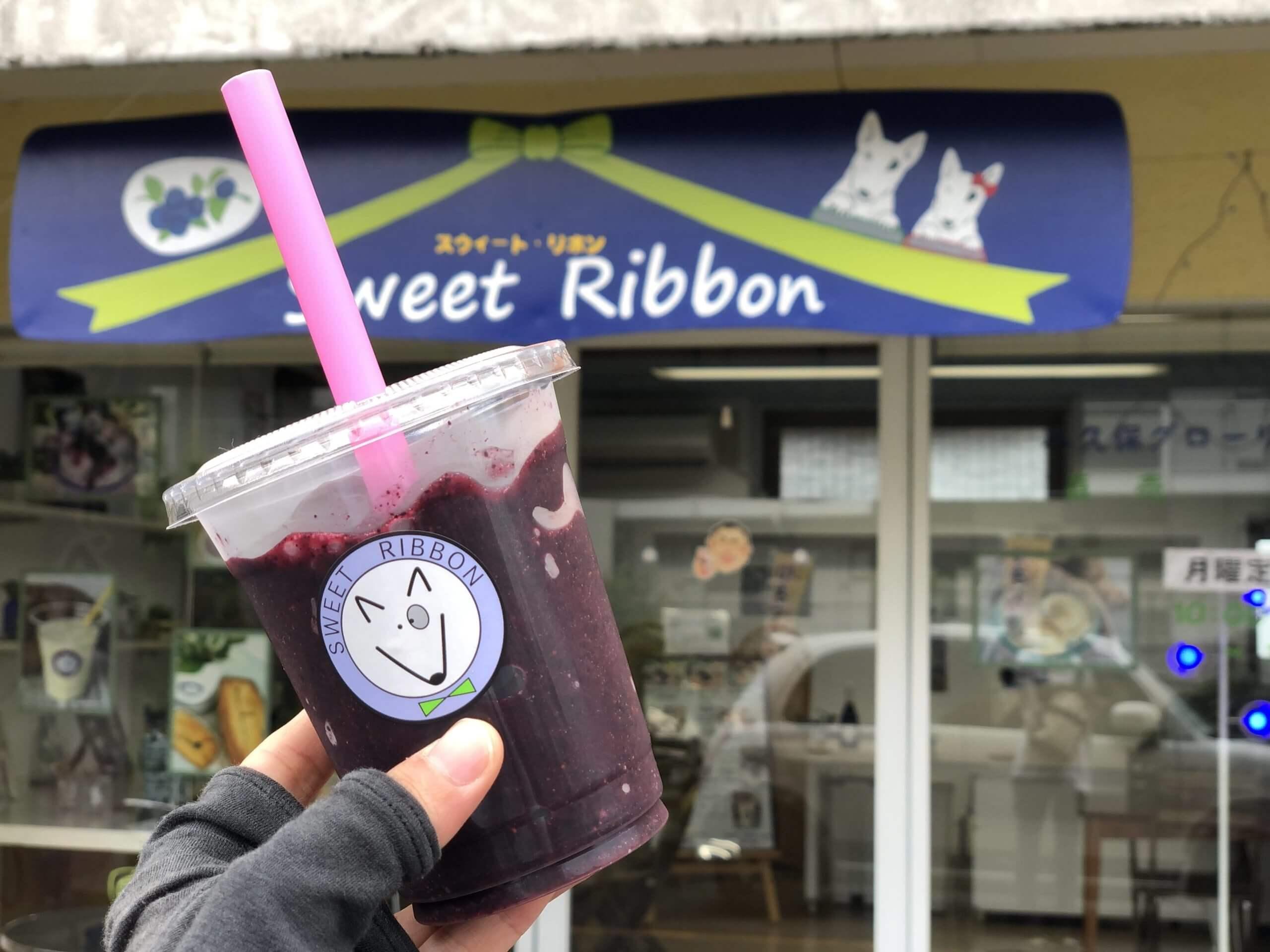 【Sweet Ribbon】ブルーベリー100%!体に優しいスムージードリンク《菊池郡菊陽町武蔵ヶ丘》