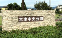 【大津中央公園】スーパーも近い!小さい子供から楽しめる大きな公園《菊池郡大津町大津》