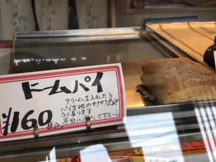 【カトレヤ洋菓子店】ドームパイというパイが革命的うまさだった《熊本市東区八反田》