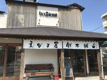【えびす屋餅本舗・EBISU Cafe】ほっこり癒される和菓子屋さん!フルーツ大福も美味♪《熊本市東区広木町》