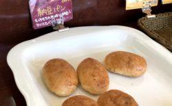 【ベーカリーみらい】こだわりの美味しいパン屋さん。人気の納豆パンがめちゃくちゃ美味しい!《菊池郡菊陽町大字津久礼》