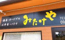 【みたけや】テイクアウト専門!美味しいお弁当でほっこり《合志市須屋》