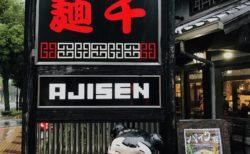 【味千ラーメン 本店】熊本県民のソウルフード!《熊本市中央区水前寺》