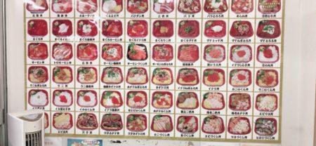 【丼丸 田迎店】全品500円のコスパ最強海鮮丼のお持ち帰り店《熊本市南区出仲間》
