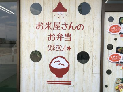 【DOKOSA-ドコサ-】お米屋さんが作る、お米もおかずも絶品弁当!《熊本市南区御幸西無田》