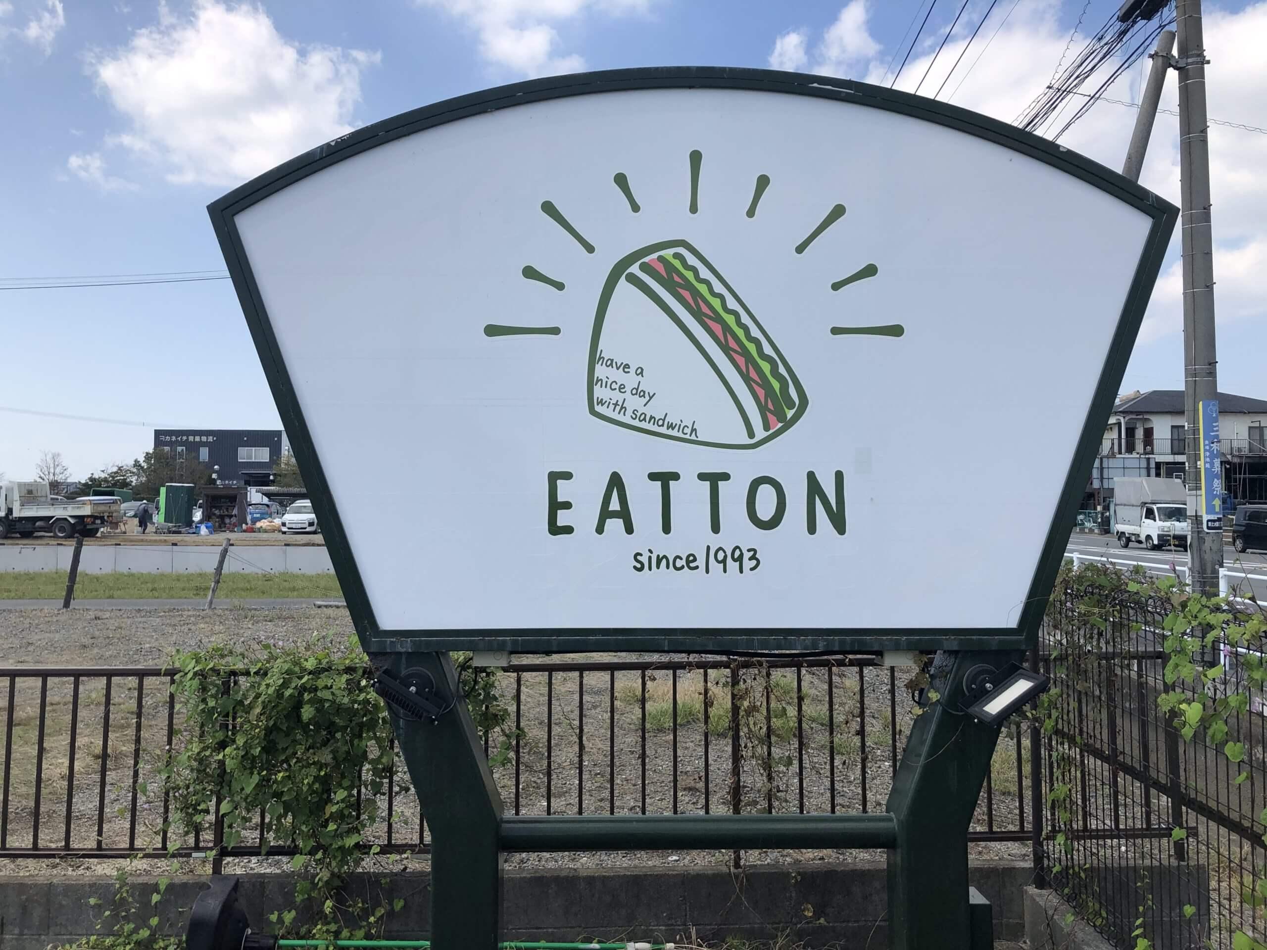 【Eatton-イートン-】お腹と心を満たすバラエティ豊かなサンドウィッチ専門店《熊本市西区新土河原》