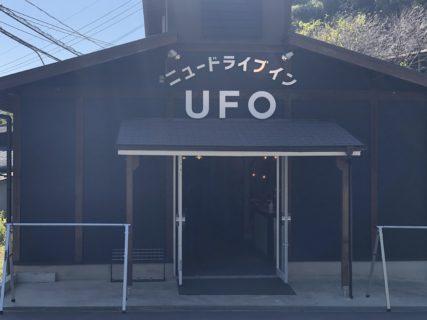 【ニュードライブインUFO】果物狩りができる優峰園にUFOの基地が!!《熊本市西区河内町》
