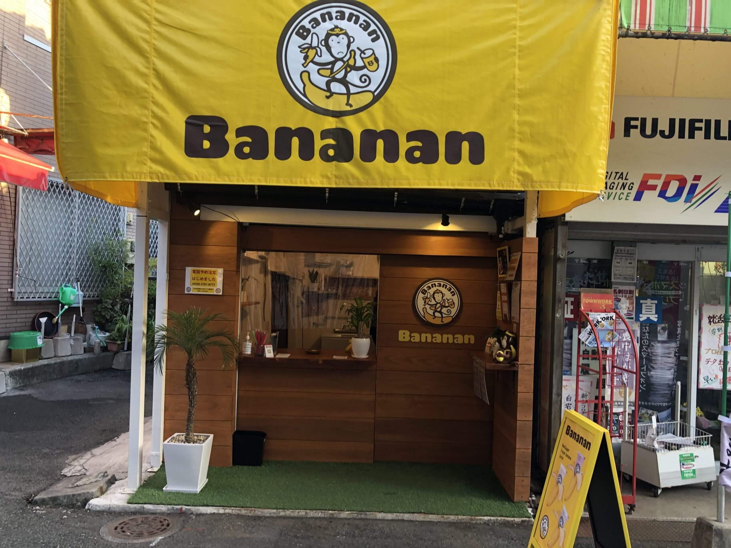 【bananan202】待ってました!バナナジュースの専門店《熊本市中央区子飼》