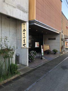 【割烹 本さつまや】月に一度だけ楽しめる蕎麦の日《熊本県上益城郡山都町》