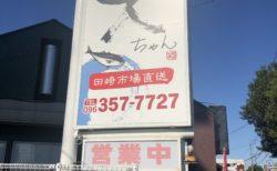 【魚屋大ちゃん】ぜひ行って欲しい!!鮮度抜群のお魚屋さん《熊本市南区南高江》
