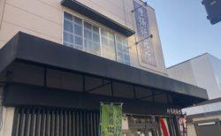 【唐揚研究所】JR新水前寺駅近くにあり、高校生に大人気の唐揚げ《熊本市中央区水前寺》