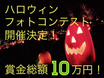 《賞金総額10万円!!!》さるクマ★ハロウィンフォトコンテスト開催★