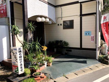 【おたふく】子供ものんびり過ごせる居酒屋♪気さくなオーナーママの手料理がほっこり美味しい《熊本市東区昭和町》